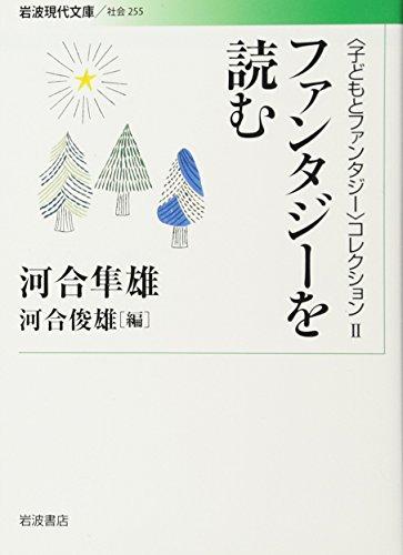 ファンタジーを読む (岩波現代文庫 〈子どもとファンタジー〉コレクション 2)