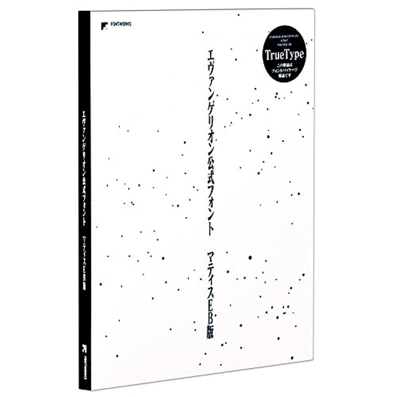 雑品合理化アベニューフォントワークス エヴァンゲリオン公式フォント マティスEB Truetype版
