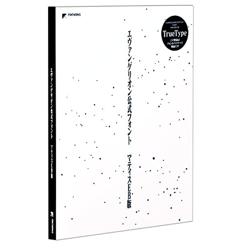 カストディアンボリューム鬼ごっこフォントワークス エヴァンゲリオン公式フォント マティスEB Truetype版