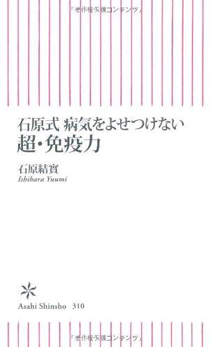 石原式 病気をよせつけない 超・免疫力 (朝日新書)の詳細を見る