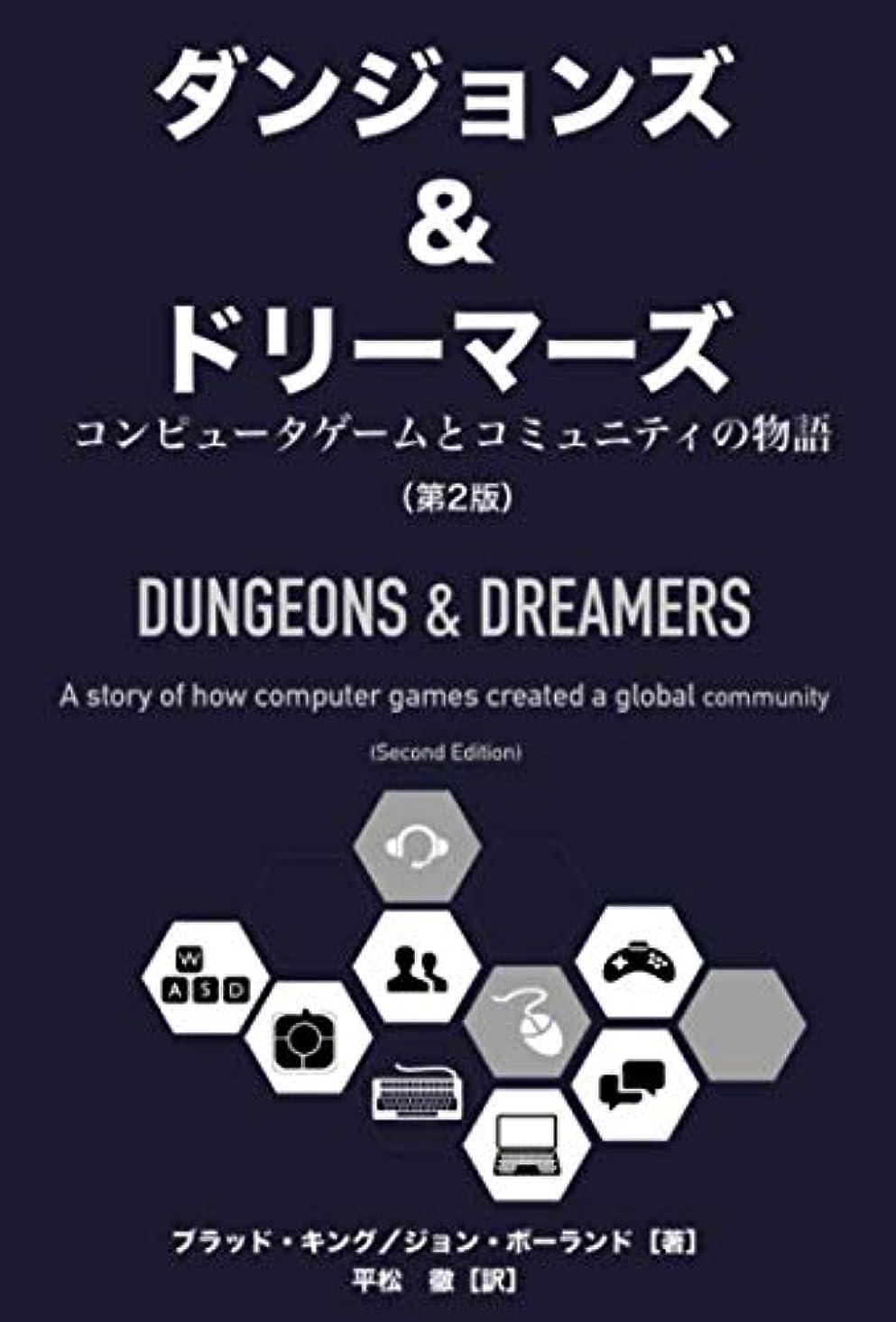 葉を拾う襟黙認するダンジョンズ&ドリーマーズ(第2版): コンピュータゲームとコミュニティの物語