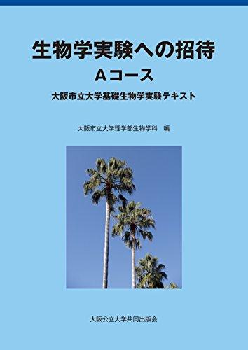 生物学実験への招待 Aコース 第1版 (大阪市立大学基礎生物学実験テキスト)
