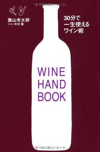 30分で一生使えるワイン術の詳細を見る