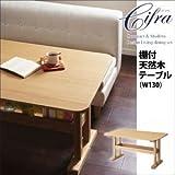 【単品】テーブル 幅130cm【Cifra】モダン・リビングダイニング【Cifra】チフラ 棚付天然木テーブル(W130)