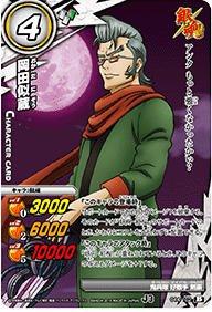 ミラクルバトルカードダス(ミラバト) Jヒーローブースター AS03 岡田似蔵 コモン AS03-044