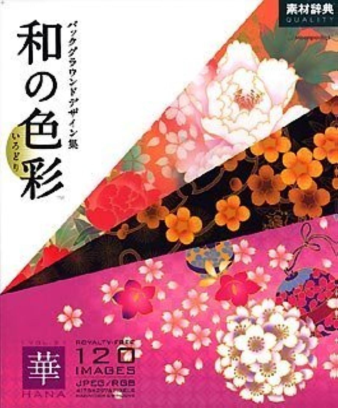 和の色彩(いろどり) Vol.2 <華>