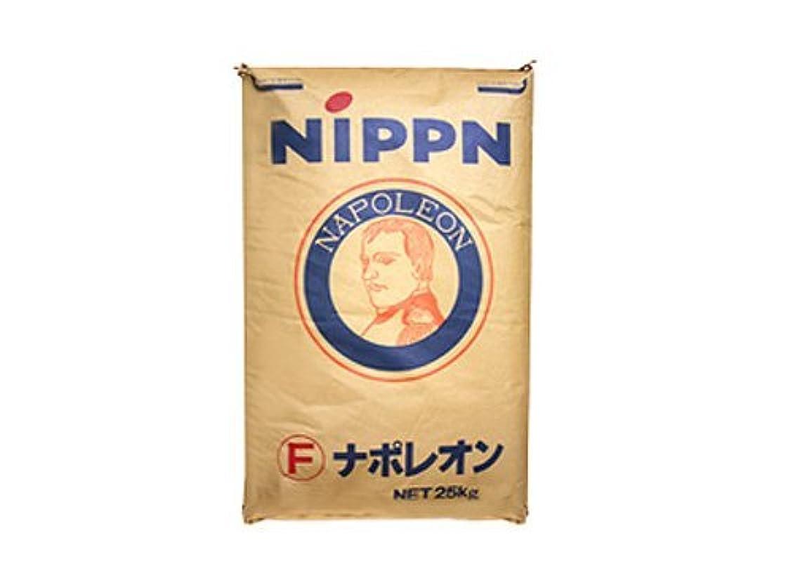 硬いあまりにも件名Fナポレオン 25kg /日本製粉(3袋)