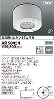 コイズミ照明/防雨防湿型非常灯 AR50454