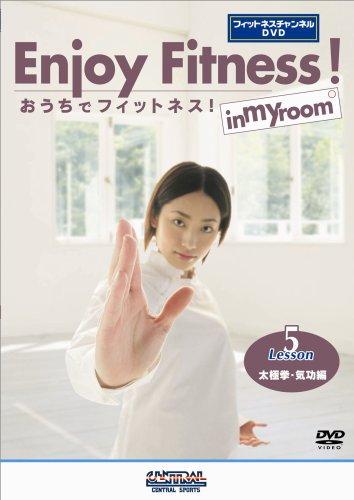 おうちでフィットネス! Lesson5 太極拳・気功編(フィットネスチャンネルDVD)