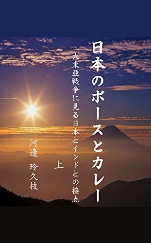 日本のボースとカレー(上): 大東亜戦争に見る日本とインドとの接点 ラス・ビハリ・ボース (近現代史文庫)