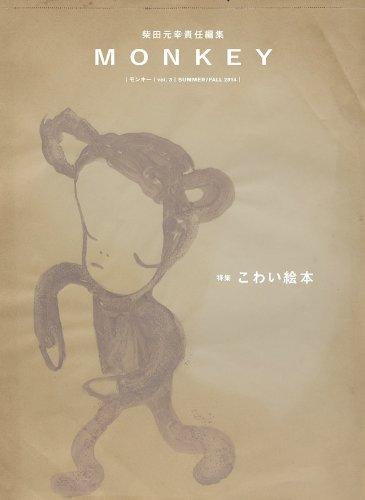 MONKEY Vol.3 ◆ こわい絵本(柴田元幸責任編集)の詳細を見る