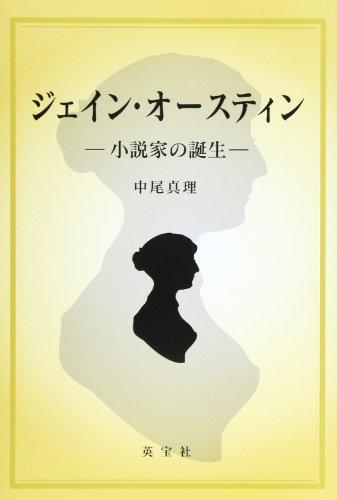 ジェイン・オースティン―小説家の誕生