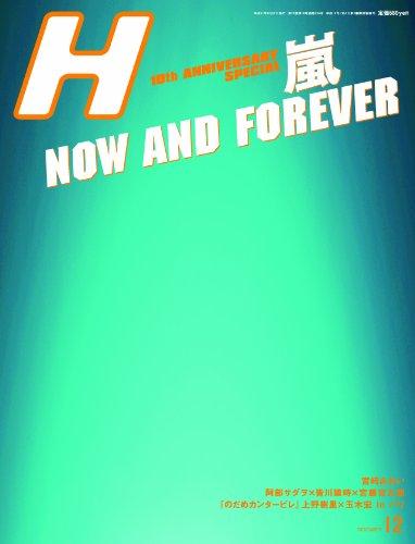 H (エイチ) 2009年 12月号 2009年 12月号 [雑誌]