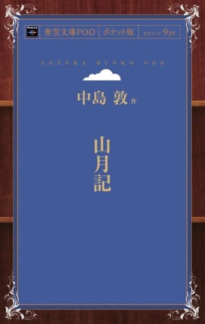 怒って罰するパンダ山月記 (青空文庫POD(ポケット版))