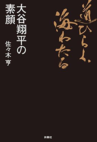 道ひらく、海わたる 大谷翔平の素顔 (扶桑社BOOKS)