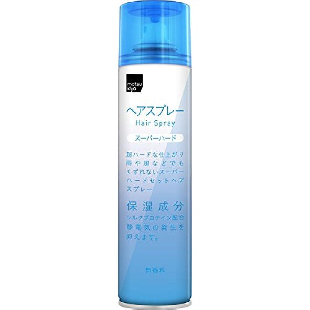 論文アシスタントホイストmatsukiyo アレンジプラス ヘアスプレー スーパーハード 200g