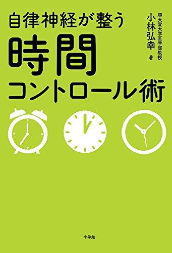 自律神経が整う時間コントロール術 (実用単行本)