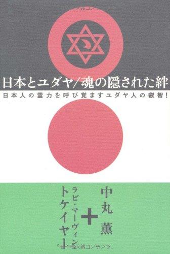 日本とユダヤ/魂の隠された絆―日本人の霊力を呼び覚ますユダヤ人の叡智!の詳細を見る