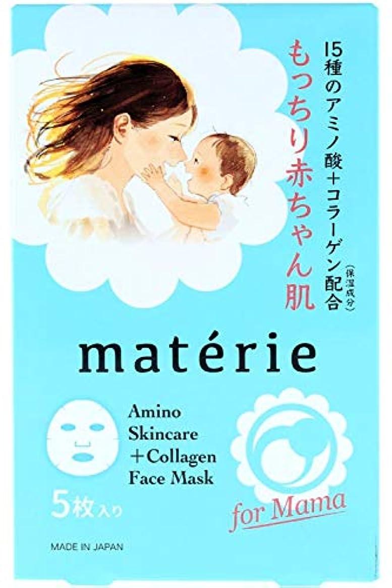 タバコ尊敬するエーカー敏感肌 乾燥肌 フェイスマスク 30ml×5枚入 ぷるぷる15種のアミノ酸 無添加 高保湿 低刺激 materie マタニティ 妊婦 フェイスパック