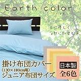 日本製 アースカラー 掛け布団カバー ジュニアサイズ* (アースブルー)