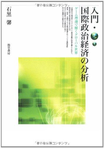 入門・国際政治経済の分析―ゲーム理論で解くグローバル世界の詳細を見る