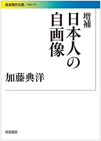 増補 日本人の自画像 (岩波現代文庫)