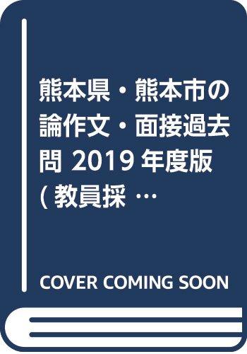 熊本県・熊本市の論作文・面接過去問 2019年度版 (教員採用試験「過去問」シリーズ)