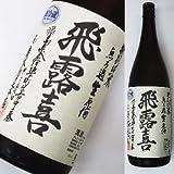 飛露喜 特別純米無濾過 1.8L 廣木酒造
