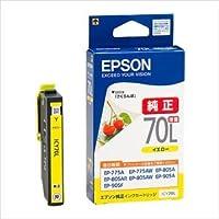 (業務用セット) エプソン EPSON インクジェットカートリッジ ICY70L イエロー(増量) 1個入 〔×2セット〕