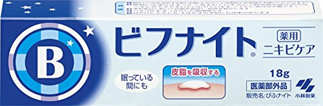 ねじれ意味のある雄弁薬用ビフナイト ニキビケア 18g 【医薬部外品】