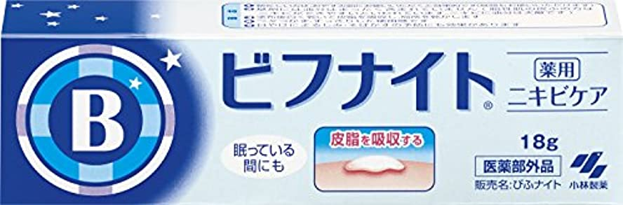 ドナー経歴宅配便薬用ビフナイト ニキビケア 18g 【医薬部外品】