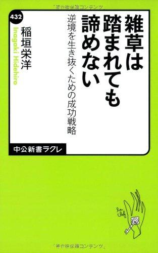 雑草は踏まれても諦めない - 逆境を生き抜くための成功戦略 (中公新書ラクレ)の詳細を見る