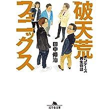 破天荒フェニックス オンデーズ再生物語 (幻冬舎文庫)