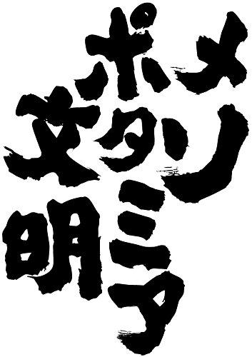 魂心Tシャツ メソポタミア文明(XLサイズTシャツ白x文字黒)