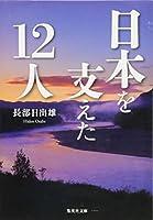 日本を支えた12人 (集英社文庫)