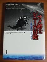サメ博士ジニーの冒険―魚類学者ユージニ・クラーク (SS海外ノンフィクション)