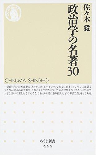政治学の名著30 (ちくま新書)の詳細を見る