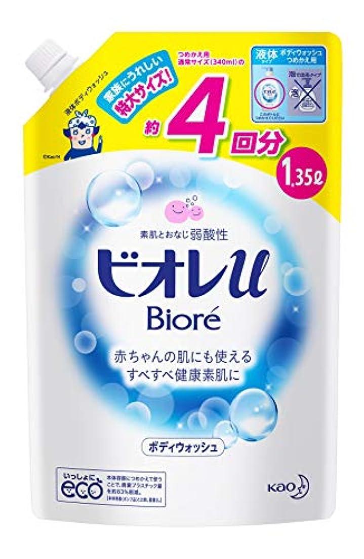 粘り強いハーネスアーサーコナンドイル【大容量】 ビオレu つめかえ用4回分 1350ml