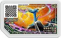 ポケモンガオーレ 01弾 056 グレード5 ゼルネアス