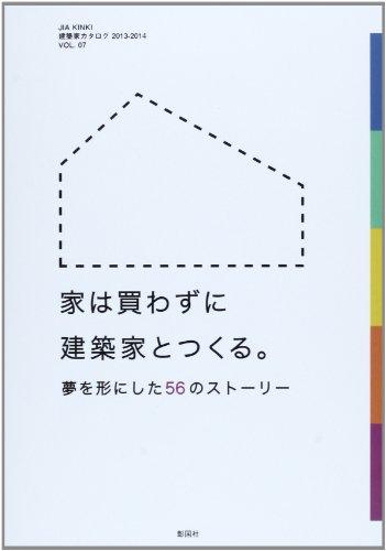家は買わずに建築家とつくる。—夢を形にした56のストーリー (JIA KINKI建築家カタログ2013‐2014)