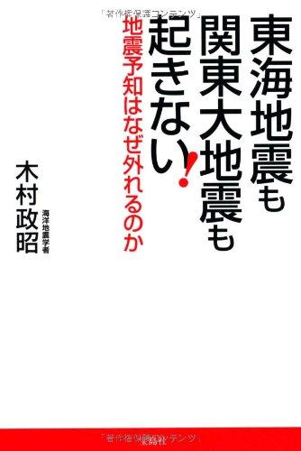 東海地震も関東大地震も起きない! ~地震予知はなぜ外れるのか