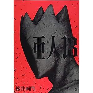 亜人(13) (アフタヌーンKC)