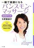 一瞬で美顔になる「パンスモン・マッサージ」DVDブック amazon