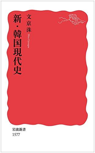 新・韓国現代史 (岩波新書)の詳細を見る