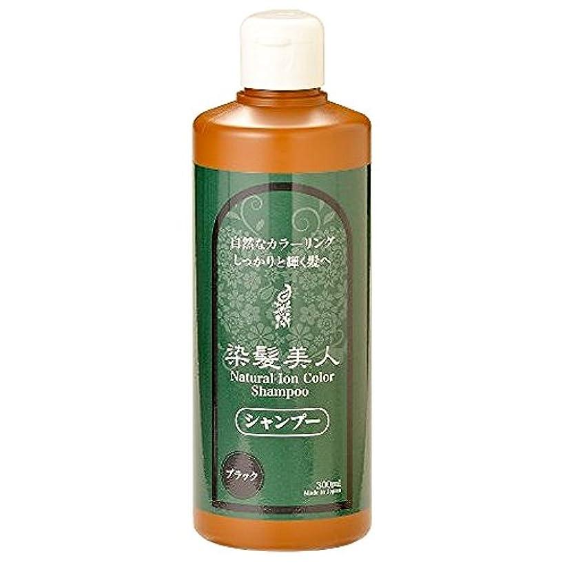 謎めいた医薬作詞家モデム 染髪シャンプー 300ml ブラック