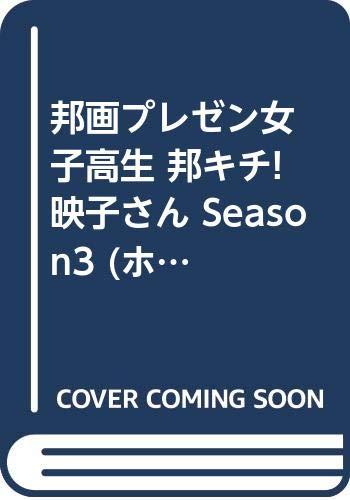 邦画プレゼン女子高生 邦キチ! 映子さん Season3 (ホーム社書籍扱コミックス)