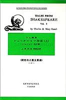 シェイクスピア物語 (上) (研究社小英文叢書 (41))