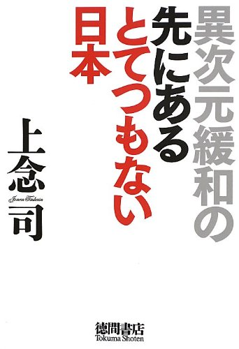 異次元緩和の先にあるとてつもない日本