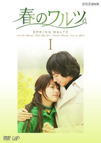 春のワルツ DVD-BOX 1