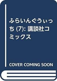 ふらいんぐうぃっち(7): 講談社コミックス